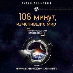 Антон Первушин - 108 минут, изменившие мир. 2-е издание