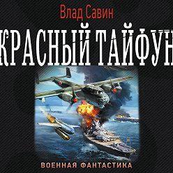 Владислав Савин - Красный тайфун (сборник)