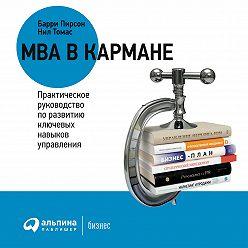 Барри Пирсон - MBA в кармане: Практическое руководство по развитию ключевых навыков управления