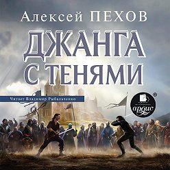 Алексей Пехов - Джанга с тенями