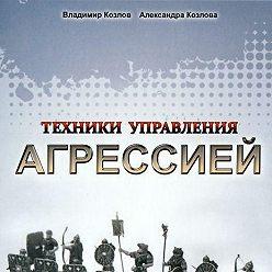 Александра Козлова - Техники управления агрессией