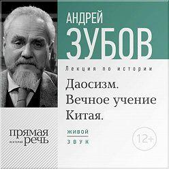 Андрей Зубов - Лекция «Даосизм. Вечное учение Китая»