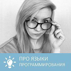 Петровна - Языки программирования