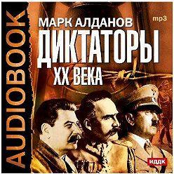 Марк Алданов - Диктаторы ХХ века. Сталин, Гитлер, Пилсудский
