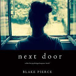 Блейк Пирс - Next Door