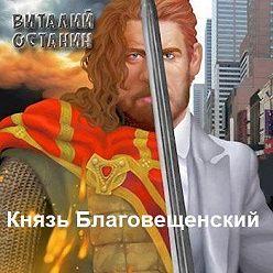 Виталий Останин - Князь Благовещенский