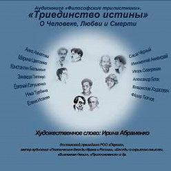 Коллектив авторов - Философские трилистники «Триединство истины»