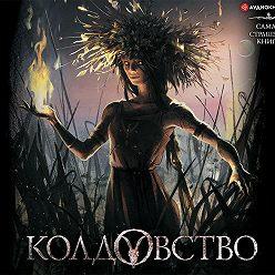 Александр Матюхин - Колдовство