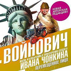Владимир Войнович - Жизнь и необычайные приключения солдата Ивана Чонкина. Книга третья. Перемещенное лицо