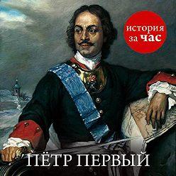 Светлана Бестужева - Петр Первый