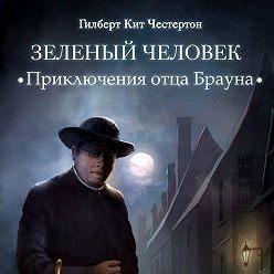 Гилберт Кит Честертон - Зеленый человек (спектакль)