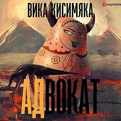 Вика Кисимяка - АДвокат