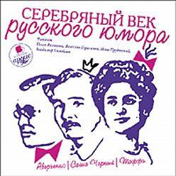 Коллективные сборники - Серебряный век русского юмора