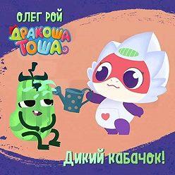 Олег Рой - Дикий кабачок!