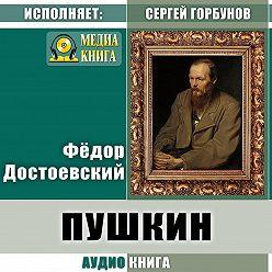Федор Достоевский - Пушкин