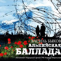 Василий Быков - Альпийская баллада