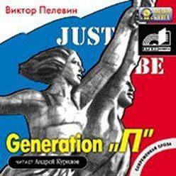 Виктор Пелевин - Generation «П» (Поколение «Пи»)