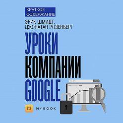 Алёна Черных - Краткое содержание «Уроки компании Google»