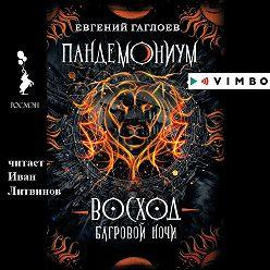 Евгений Гаглоев - Пандемониум. Восход багровой ночи