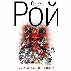 Олег Рой - Муж, жена, любовница