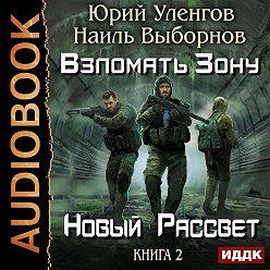 Юрий Уленгов - Взломать Зону. Новый рассвет