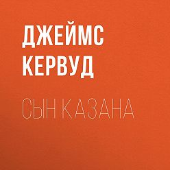 Джеймс Оливер Кервуд - Сын Казана