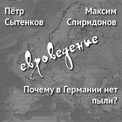 Максим Спиридонов - Почему вГермании нет пыли?