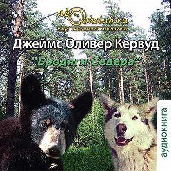 Джеймс Оливер Кервуд - Бродяги Севера
