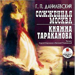 Григорий Данилевский - Сожженная Москва. Княжна Тараканова