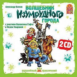 Александр Волков - Волшебник изумрудного города (спектакль)