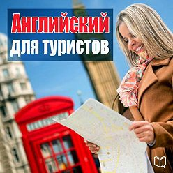 Майкл Спенсер - Английский для туристов