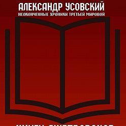 Александр Усовский - Книги лжепророков