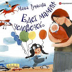 Мария Рупасова - Едет мамин человечек (сборник)