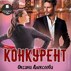 Оксана Алексеева - Конкурент