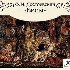 Федор Достоевский - Бесы (сокращенный пересказ)