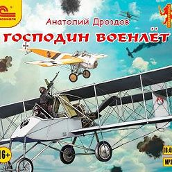 Анатолий Дроздов - Господин военлет