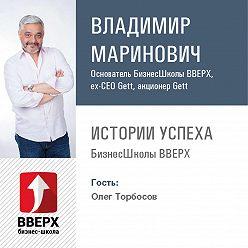 Владимир Маринович - Олег Торбосов. От официанта до совладельца успешного бизнеса за 2 года