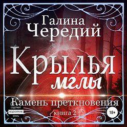 Галина Чередий - Крылья мглы. Камень преткновения