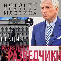 Леонид Млечин - Разведка и разведчики