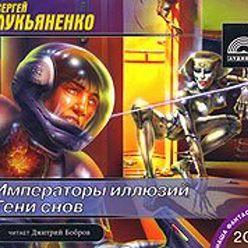 Сергей Лукьяненко - Императоры иллюзий