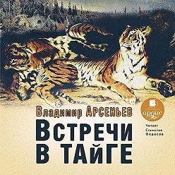 Владимир Арсеньев - Встречи в тайге