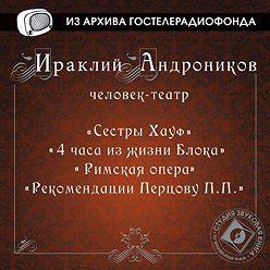 Ираклий Андроников - 4 часа из жизни Блока, Римская опера