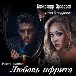 Александр Прозоров - Любовь ифрита