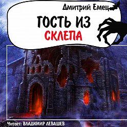 Дмитрий Емец - Гость из склепа