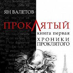 Ян Валетов - Хроники проклятого