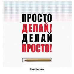 Оскар Хартманн - Просто делай! Делай просто!