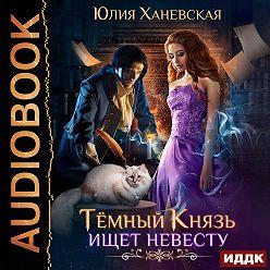 Юлия Ханевская - Тёмный Князь ищет невесту