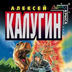 Алексей Калугин - Осколки реальности