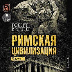 Роберт Виппер - Римская цивилизация. Часть 1