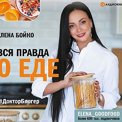 Елена Бойко - Вся правда о еде